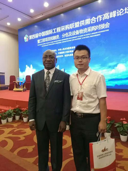 Our foreign trade manager participated in the fourth China International Engineering Procurement Alliance Supply and demand Cooperation Summit Forum
